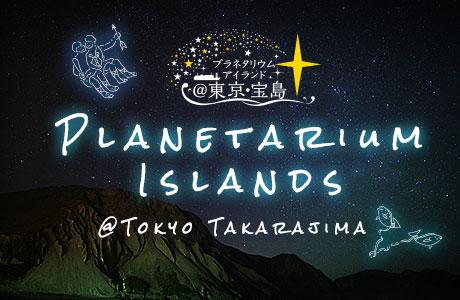 planetariumisland