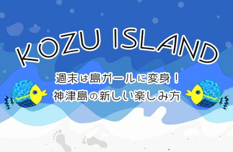 神津島モデルコース