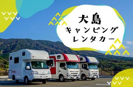 大島キャンピングカー